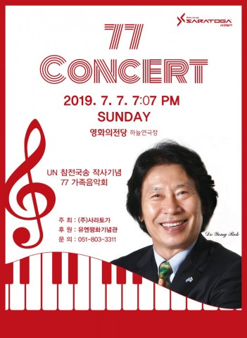 77 콘서트 포스터