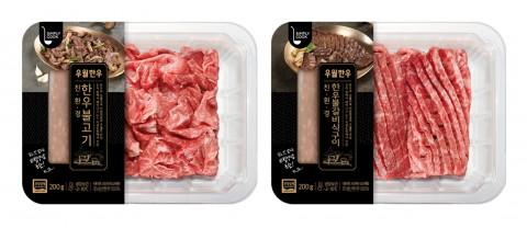 GS수퍼마켓이 우월한우에 심플리쿡의 특제 소스를 결합한 상품 2종을 출시했다