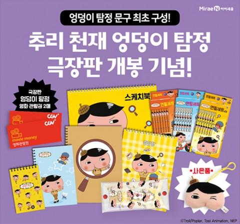 미래엔 아이세움이 CJ오쇼핑에서 엉덩이 탐정 특별전을 방송한다