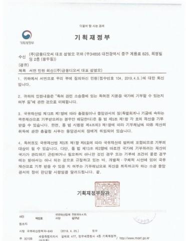 기획재정부 국가기부 회신문