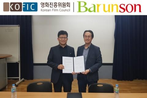 왼쪽부터 한국영화아카데미 김용훈 원장과 바른손 강신범 대표가 VR영화 배급 추가 계약 체결을 맺고 기념사진을 찍고 있다