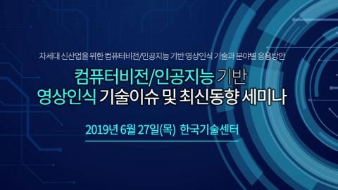 테크포럼은 컴퓨터비전·인공지능 기반 영상인식 기술이슈 및 최신동향 세미나를 개최한다