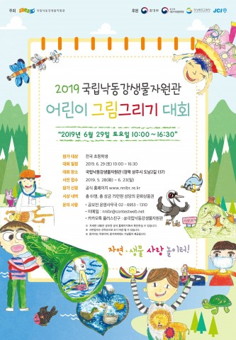 2019 국립낙동강생물자원관 어린이 그림그리기 대회  포스터