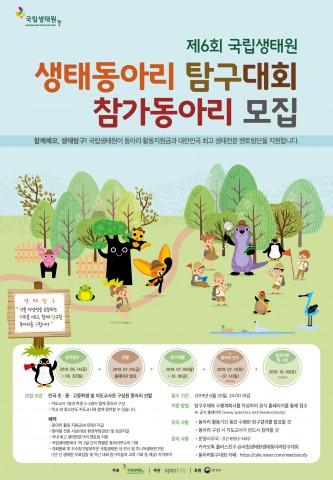 제6회 국립생태원 생태동아리 탐구대회 참가동아리 모집요강