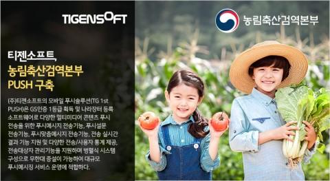 농림축산검역본부 PUSH 솔루션