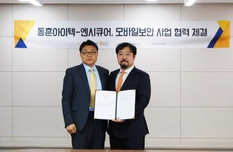 동훈아이텍과 통합 IT 보안기업 엔시큐어는 모바일 보안 솔루션 사업 협력을 위해 업무 협약을 맺고 양해각서를 체결했다