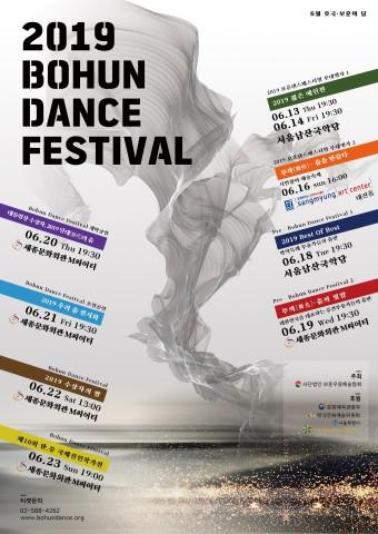 보훈무용예술협회가 개최하는 6월 호국·보훈의 달 기념 2019 보훈댄스페스티벌 포스터