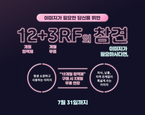 123RF가 12+3RF의 참견 이벤트를 진행한다