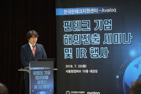 한국핀테크지원센터와 Avaloq의 핀테크 기업 해외진출 세미나 및 IR 행사가 성황리에 개최됐다