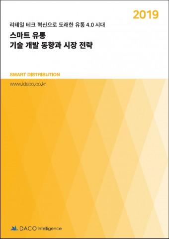 데이코산업연구소가 출간한 스마트 유통 기술 개발 동향과 시장 전략 보고서