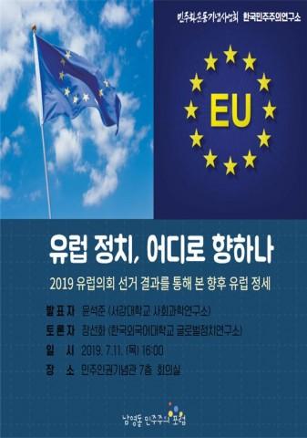 유럽 정치, 어디로 향하나 제5회 남영동 민주주의 포럼 포스터