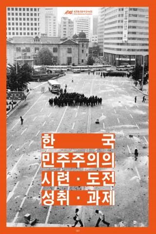 민주화운동기념사업회는 한국민주주의의 시련·도전·성취·과제 사진전을 개최한다