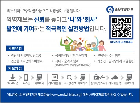 서울시메트로9호선이 윤리경영과 청렴문화를 위한 헬프라인을 도입한다