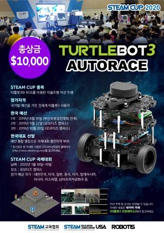 STEAM CUP 2020 터틀봇3 오토레이스 대회 포스터