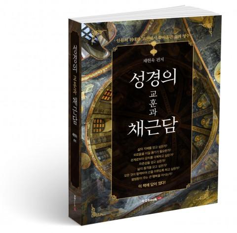 성경의 교훈과 채근담, 채현욱 지음, 534쪽, 1만8000원