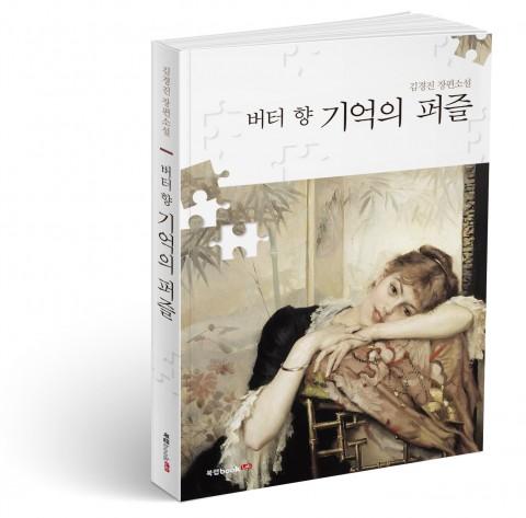 버터 향 기억의 퍼즐, 김경진 지음, 200쪽, 1만3000원