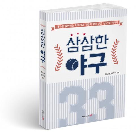 삼삼한 야구, 황인상, 황준하 공저, 224쪽, 1만4000원