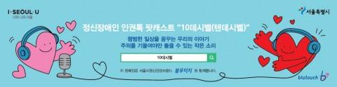 서울시정신건강복지센터에서 정신질환 편견해소 캠페인 중 하나로 서울시 공익광고를 진행한다