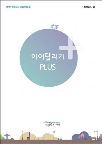 서울시정신건강복지센터에서는 당사자 인권강사에게 강의안 매뉴얼 이어달리기 PLUS를 제공하고 활동을 지원한다