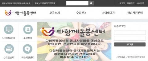 다함께돌봄센터 종사자 온라인교육 홈페이지