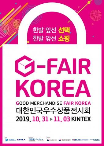 G-FAIR KOREA 2019 포스터