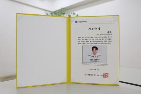 한국백혈병어린이재단에서 발급한 기부증서