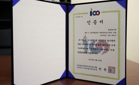 충남연구원이 국민참여 기념사업에 선정돼 3.1운동 100주년 기념사업백서에 등재된다