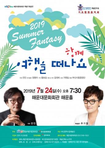 2019 Summer Fantasy 함께 여행을 떠나요 포스터