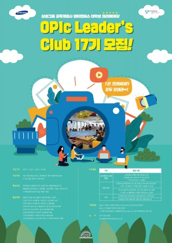 OPIc Leaders Club 17기 모집 포스터