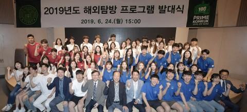 건국대학교가 2019년 여름방학 해외탐방 프로그램을 실시한다