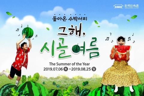 한국민속촌, 여름축제 '그해 시골 여름' 개최
