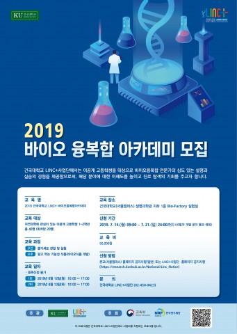 LINC+바이오융복합아카데미 포스터