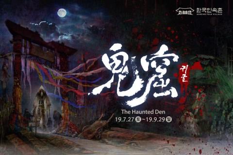 한국민속촌은 납량특집 공포체험 귀굴의 티켓을 12일 오픈한다