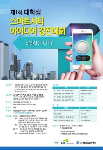 한국토지주택공사·대한산업공학회가 주최하는 제1회 대학생 스마트시티 아이디어 경진대회가 개최된다
