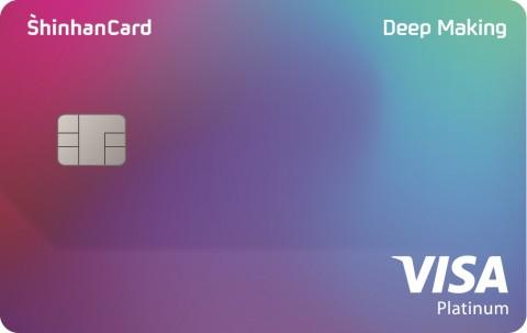신한카드 Deep Making 카드