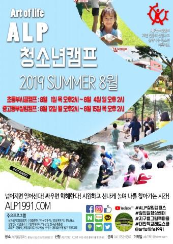 ALP청소년캠프 포스터