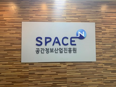 공간정보산업진흥원