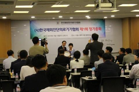 한국체외진단의료기기협회 제1회 정기총회에서 정점규 협회장과 전혜숙 의원이 나란히 웃고 있다