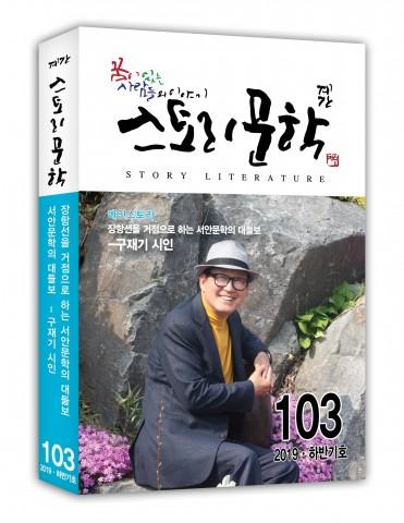 도서출판 문학공원이 발간한 스토리문학 103호 표지
