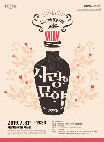 오페라 사랑의 묘약 포스터