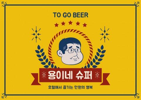 호텔 서울드래곤시티가 용이네 슈퍼 투 고 비어 프로모션을 진행한다