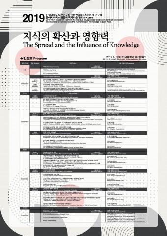 제5회 국제학술대회 일정표