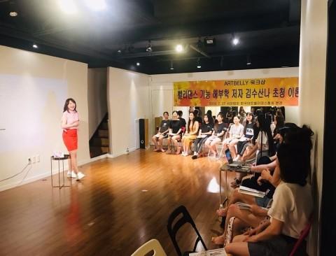 한국아트벨리댄스협회 서울본원에서 열린 벨리댄스 기능해부학 서울 강연회