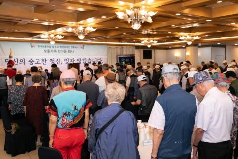 함께하는 사랑밭과 서울지방보훈청이 마련한 보훈가족 한마음 행사에 참석한 200여명 보훈가족이 순국선열을 위해 묵념하고 있다