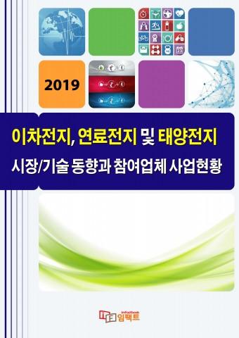이차전지, 연료전지 및 태양전지 시장/기술 동향과 참여업체 사업현황 보고서 표지