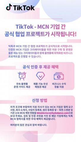 틱톡은 국내 대표 MCN 파트너사와 상생 비즈니스 모델 구축을 위한 MOU를 체결했다