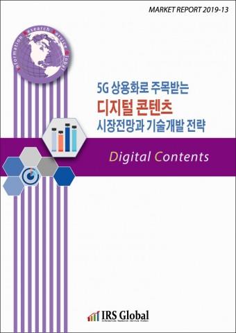 5G 상용화로 주목받는 디지털 콘텐츠 시장전망과 기술개발 전략 보고서 표지