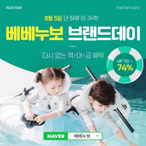 베베누보 네이버 브랜드데이 진행 최대 74% 할인