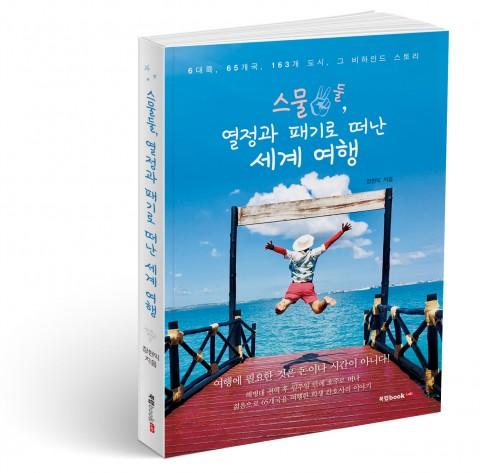 스물둘, 열정과 패기로 떠난 세계 여행, 장현익 지음, 272쪽, 1만5800원