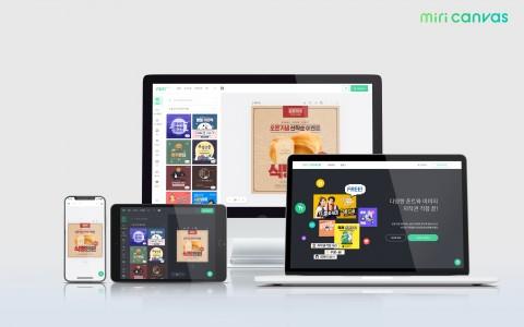 디자인 편집도구 미리캔버스가 모바일 및 태블릿 환경에서도 디자인을 편집할 수 있도록 서비스를 업데이트했다